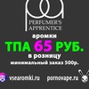Ароматизаторы TPA/ТПА/CAPELLA