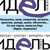 """Журнал """"Идель"""" -""""Идел"""" журналы"""
