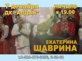 ЕКАТЕРИНА ШАВРИНА В Алдан 7 декабря