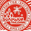 Большой Праздник Фейерверки Красноярск