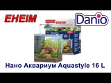 Нано аквариум Eheim aquastyle 16L, видео обзор