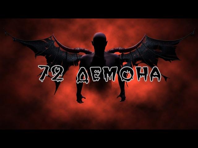 72 Демона Соломона (ГОЭТИЯ)