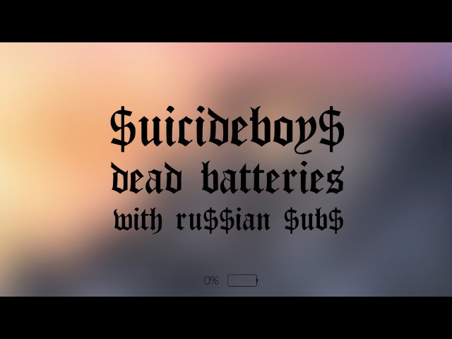 $UICIDEBOY$ - DEAD BATTERIES / ПЕРЕВОД / WITH RU$$IAN $UB$ / @SuicideChrist @suicideLEOPARD