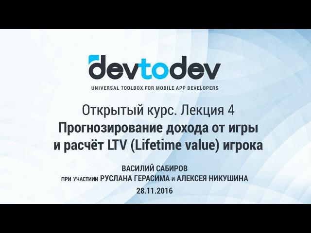 Лекция 4. Прогнозирование дохода от игры и расчёт LTV (Lifetime value) игрока.