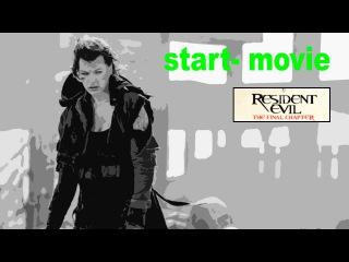 Start- movie «Обитель зла: Последняя глава»