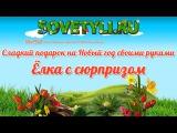 Елка из конфет с сюрпризом - сладкий подарок на Новый год своими руками  SovetyLI.ru