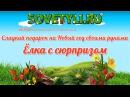 Елка из конфет с сюрпризом - сладкий подарок на Новый год своими руками | SovetyLI.ru