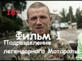 ДНР и ЛНР Ополчение, Новороссия Подразделение легендарного Моторолы Фильм 1