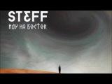 Христианская Музыка STEFF - Иду на Восток (Премьера песни 2016) Христианские песни