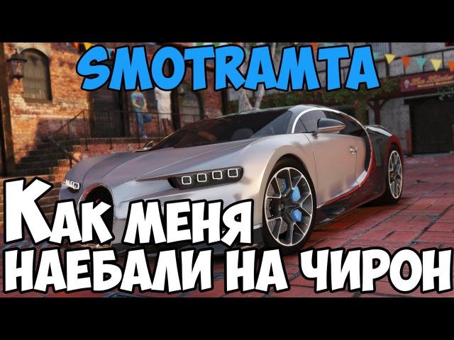 КАК МЕНЯ ОБМАНУЛИ НА Bugatti Chiron...