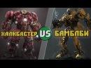 Халкбастер VS Бамблби / Hulkbuster Tony Stark vs Bumblbee Transformers Кто кого bezdarno