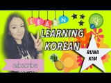 LEARNING KOREAN RUNA KIM LESSON 12