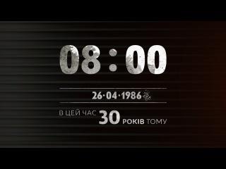 08:00 26.04.1986. 7 годин після вибуху на Чорнобильській АЕС