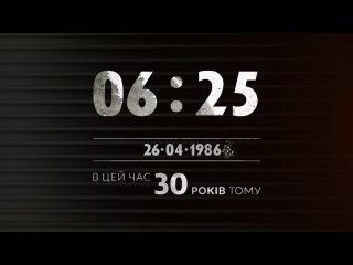 06:25 26.04.1986. 5 годин після вибуху на Чорнобильській АЕС