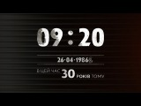 09:20 26.04.1986. 8 годин після вибуху на Чорнобильській АЕС