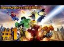 Прохождение Lego Marvel Super Heroes Миссия 1 Суета на Центральном вокзале