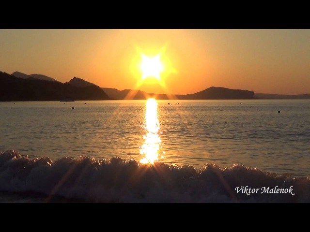 Море. Восход солнца. Рассвет. Шум волн. Морсколй бриз. Релакс. Прибой. Новый Свет. ...