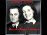 Светлой памяти Пётра и Веры ЛЕЩЕНКО