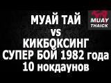 Муай Тай против кикбокскинга - СУПЕР БОЙ 1982 года - 10 ногдауновMuay Thai vs Kickboxing 1982 year