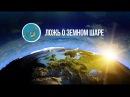 Теория плоской земли. Мировой заговор масонов