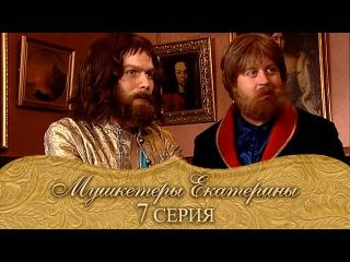 Мушкетеры Екатерины. 7 серия