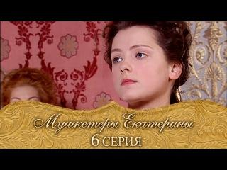 Мушкетеры Екатерины. 6 серия
