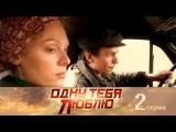 Одну тебя люблю 2 серия (2012)