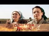 Одну тебя люблю 1 серия (2012) HD 1080p