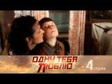 Одну тебя люблю 4 серия (2012)