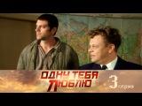 Одну тебя люблю 3 серия (2012)