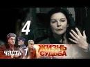 Жизнь и судьба. Фильм 4. Часть 1 2012