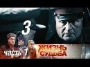 Жизнь и судьба. Фильм 3. Часть 1 2012