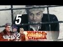 Жизнь и судьба. Фильм 5. Часть 2 2012
