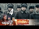 Жизнь и судьба. Фильм 4. Часть 2 2012