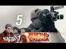 Жизнь и судьба. Фильм 5. Часть 1 2012