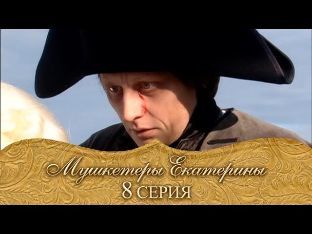 Мушкетеры Екатерины. 8 серия