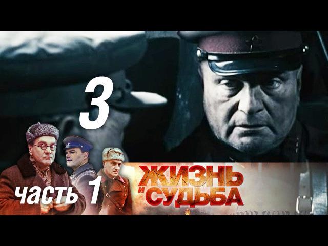 Жизнь и судьба. Фильм 3. Часть 1 (2012)