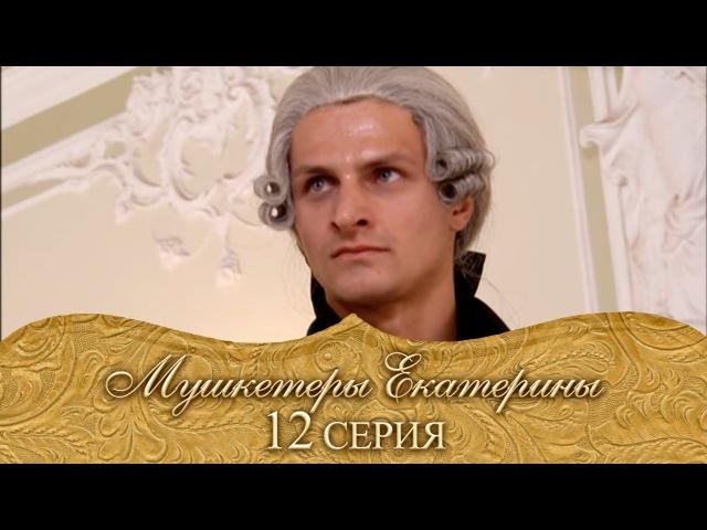 Мушкетеры Екатерины. 12 серия