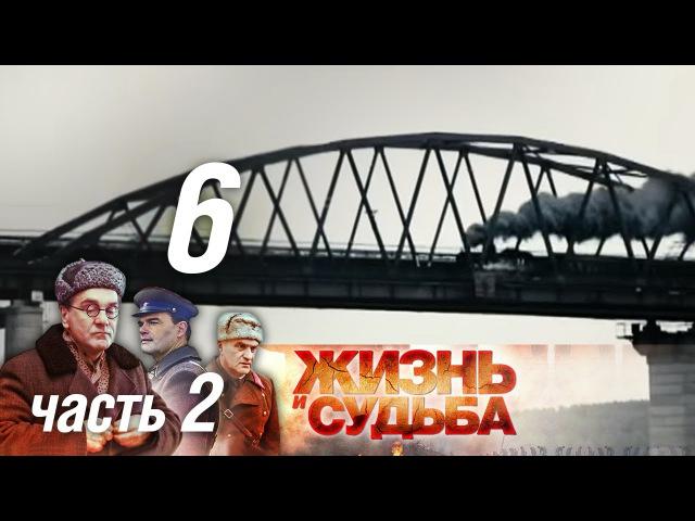 Жизнь и судьба. Фильм 6. Часть 2 (2012)