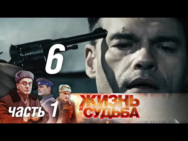 Жизнь и судьба. Фильм 6. Часть 1 (2012)