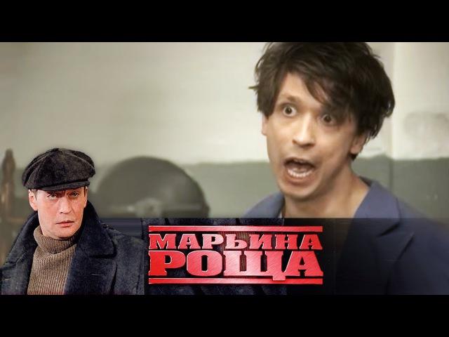 Марьина роща. Сын (2012)