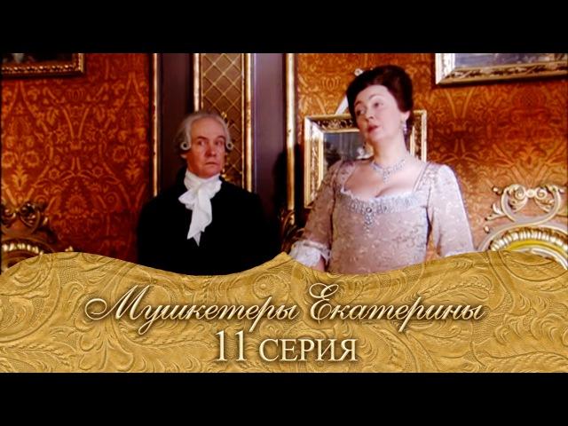 Мушкетеры Екатерины. 11 серия