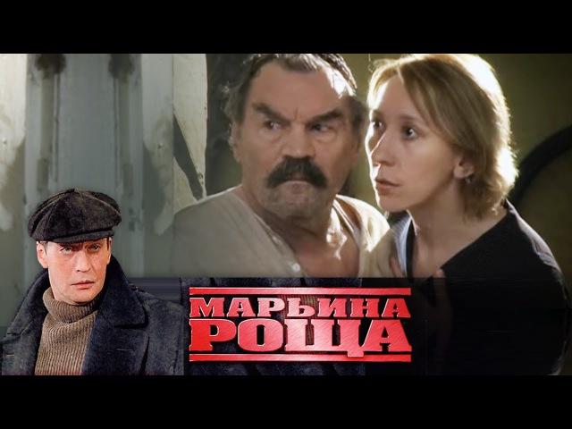 Марьина роща (Серия 3)