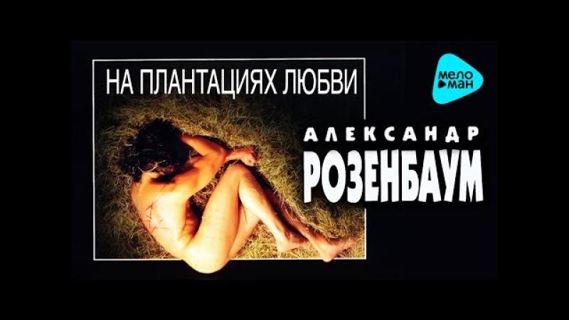 Александр Розенбаум - На плантациях любви (Альбом 1996)