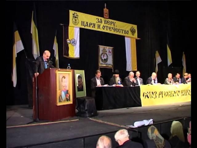 ч.2 27.11.2006 года II съезд СРН VTS 01 2