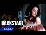 ЦибульскаЯ - Backstage со съемок клипа