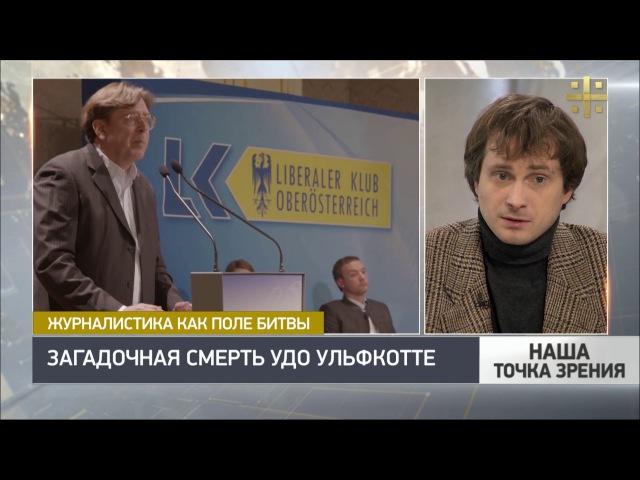 Наша точка зрения: Вадим Трухачёв об Удо Ульфкотте