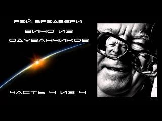 Вино из одуванчиков - Рэй Брэдбери - 4/4