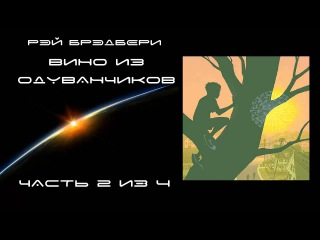 Вино из одуванчиков - Рэй Брэдбери - 2/4