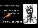 Чапаев и Пустота - Виктор Пелевин - 2\2
